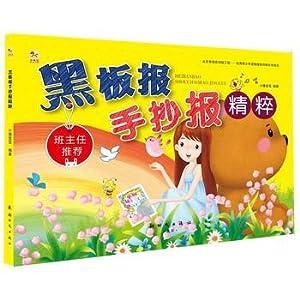 Pristine blackboard Shouchao Bao(Chinese Edition): XIAO ZHU BAO BAO
