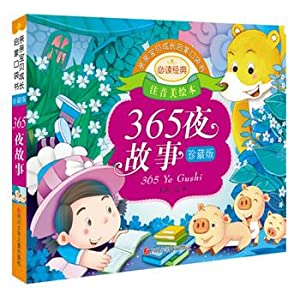 Kiss baby growing enlightenment Pocket Books: 365 Nights story(Chinese Edition): XI SHI BIAN