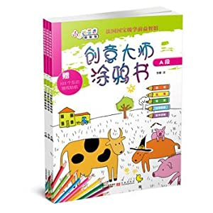 Creative master Leonardo da Vinci little book Graffiti(Chinese Edition): FA ] AI LI KE BEI ER RE [ ...