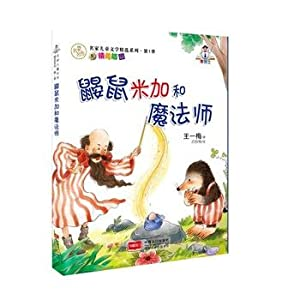 Mega Mole and the magician - the famous children's literature Collections Season 1(Chinese ...