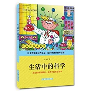 Life Sciences (eye Large Print Edition)(Chinese Edition): YE YONG LIE