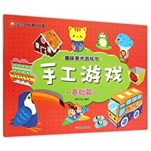 Fun games books art manual Game Basics(Chinese Edition): ZHI ZI WEN HUA BIAN HUI