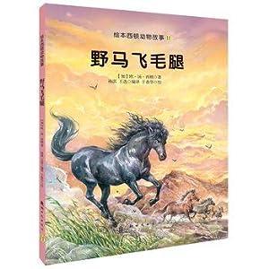 Mustang Scud(Chinese Edition): JIA ) XI DUN WEN . SUN QI . WANG XUAN BIAN YI