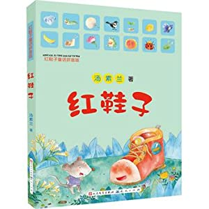 The Red Shoes Fairy Tales phonetic version(Chinese Edition): TANG SU LAN