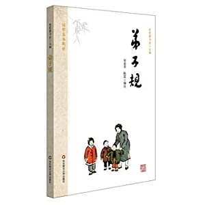 Guoxue basic teaching material for Students(Chinese Edition): QIU XIA PU SHU YUAN BIAN ; FANG CHUN ...