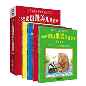 365 Germany's most beautiful children's stories (Kit)(Chinese: DE ] YING