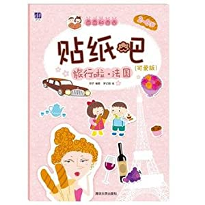 West unitary unitary and stickers it: lovely version French friends Travel(Chinese Edition): PING ...