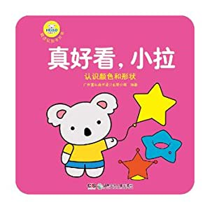 HELLO BABY concept book Cognitive card - really nice. small pull (recognizing colors and shapes)(...