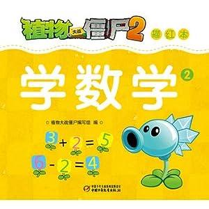 Zombies 2 Miaohong this school mathematics 2(Chinese: ZHI WU DA