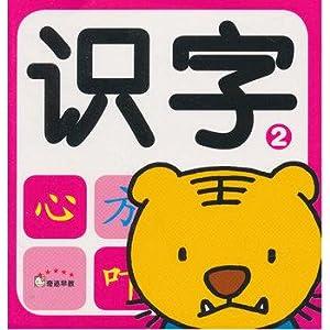 Preschool essential Enlightenment Card - Literacy 2(Chinese Edition): LI TANG WEN HUA BIAN