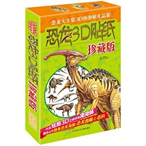 Dinosaurs 3D sticker Collector's Edition(Chinese Edition): PAN YING LI
