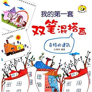 My first set of dual pen mash Videos peculiar building(Chinese Edition): JIANG XIU WEI BIAN