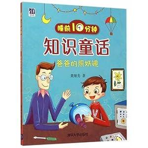 10 minutes before bedtime fairy tale knowledge: HUANG JI XIAN