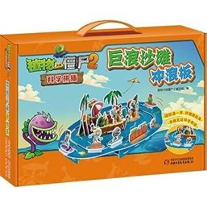 Zombies 2 Science fight inserted waves beach surfboard(Chinese Edition): ZHI WU DA ZHAN JIANG SHI 2...