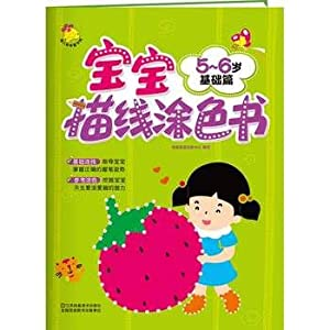 Baby scanning line Coloring Book 0.5 ~ 6 years old. Basics(Chinese Edition): RUI YA YING TONG ...