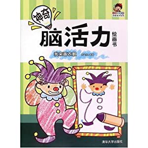 Painting magical brain activity book I draw little clothes Picasso Creative Art Series(Chinese ...