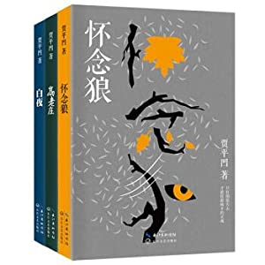 Novels by JIA Ping: White Night in Memory of Wolf + + Gao Village (set of 3)(Chinese Edition): JIA ...
