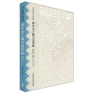 Prince of Tyre wear Pericles (Shakespeare. This bilingual)(Chinese Edition): YING ] WEI LIAN SHA ...