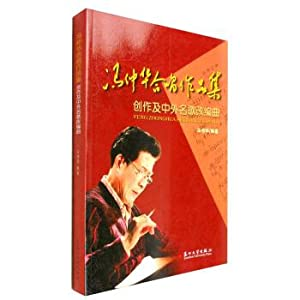 Feng Zhonghua Chorus Collections: Creative and foreign names and song transcriptions(Chinese ...