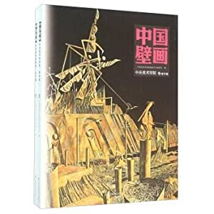 China Central Academy of Fine mural volume (set of two)(Chinese Edition): ZHONG GUO MEI SHU JIA XIE...