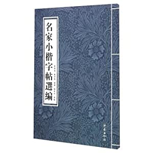 Famous lower case copybook Selected(Chinese Edition): LI QING BO