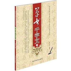 Cursive Thousand Character Classic(Chinese Edition): LIANG WEN YU ZHU