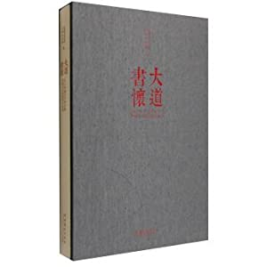 Huai Avenue Book: 2015 China Art Research Institute Chinese Academy Book Fair Collections court(...