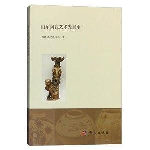 Shandong Ceramic Art History of development(Chinese Edition): WEI JIA . GAO JI YANG DENG ZHU
