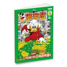 Mickey Mouse special edition (2016.03)(Chinese Edition): DI SHI NI ZHU