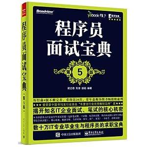 Programmers interview book (5th edition)(Chinese Edition): OU LI QI . LIU YANG DENG ZHU