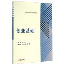 Entrepreneurial basis(Chinese Edition): CHEN YOU XING