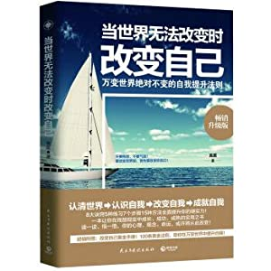 Change themselves when the world can not be changed: selling an upgraded version(Chinese Edition): ...