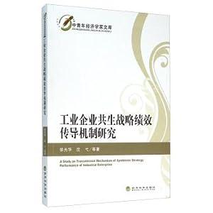 Symbiosis Mechanism of Industrial Enterprises Strategic Performance: XU GUANG HUA