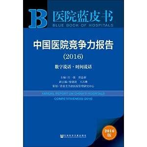 Chinese Hospital Competitiveness Report (2016): Digital talk: ZHUANG YI QIANG