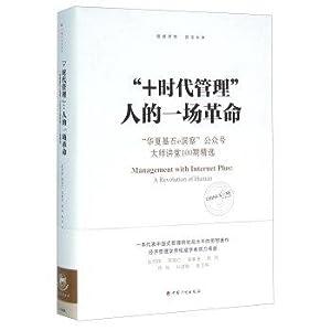 Management + era human revolution: China Stone e Insight Public Master Classes No. 100 Featured(...
