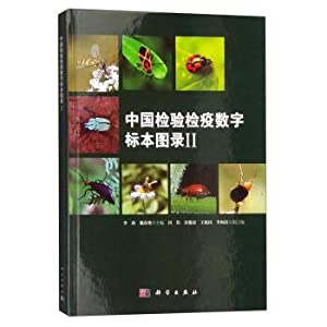 China Inspection and Quarantine digital specimen catalog 2(Chinese Edition): LI LI . WEI CHUN YAN ...