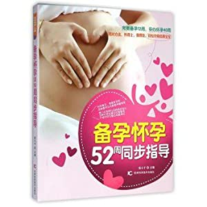 Prepare pregnant 52 weeks pregnant synchronous guidance(Chinese Edition): ZHANG XIAO PING ZHU