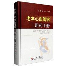 Handbook of Geriatric Cardiology drugs(Chinese Edition): SHI XIANG . WANG FU JUN BIAN