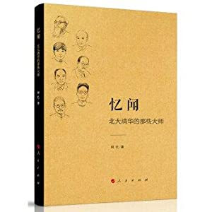 Wen recalled the great masters of Peking University Tsinghua University(Chinese Edition): A YI ZHU