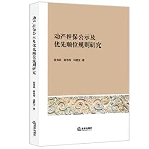 Secured rights of publicity and research priority order rules(Chinese Edition): XU HAI YAN ZHU