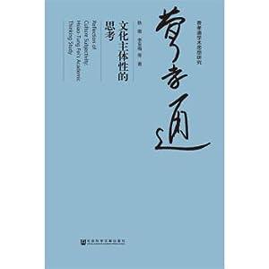 Consideration of cultural subjectivity(Chinese Edition): GENG JING . LI YOU MEI ZHU