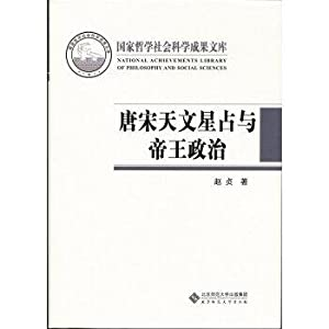 Tang and Song of Astrology and Imperial: ZHAO ZHEN ZHU