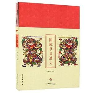 National holiday handouts(Chinese Edition): YANG ZHI GANG ZHU