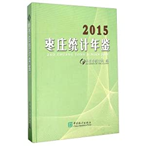 Zaozhuang Statistical Yearbook (2015)(Chinese Edition): ZAO ZHUANG SHI TONG JI JU BIAN