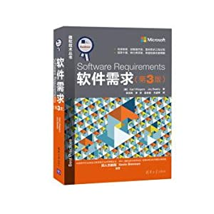 Software Requirements (3rd Edition)(Chinese Edition): MEI ] Karl
