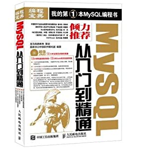 MySQL from entry to the master(Chinese Edition): LONG MA GAO