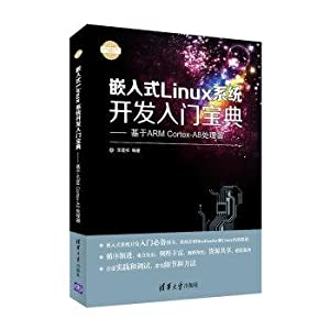 Embedded Linux Systems Development Collection: based on ARM Cortex-A8 processor(Chinese Edition): ...
