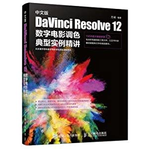 Chinese version of DaVinci Resolve 12 digital cinema color typical examples succinctly(Chinese ...