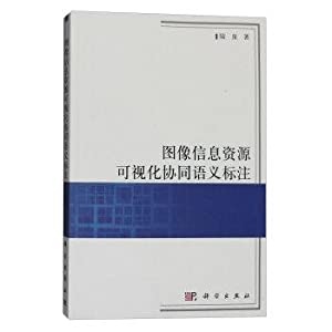 Image Information Resources Collaborative Visualization semantic annotation(Chinese Edition): LU ...