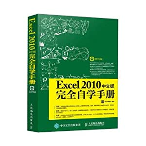 Excel2010 Chinese version of the completely self-manual (with CD)(Chinese Edition): LONG MA GAO XIN...